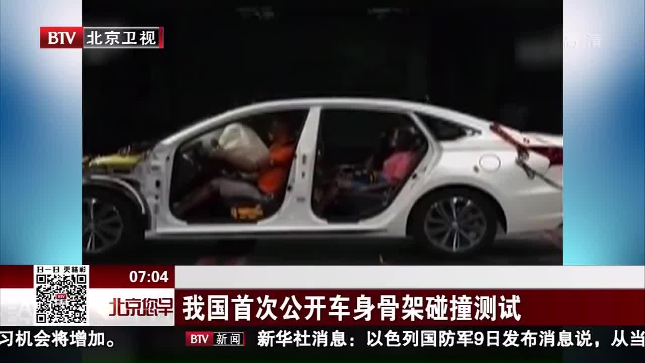 [视频]我国首次公开车身骨架碰撞测试