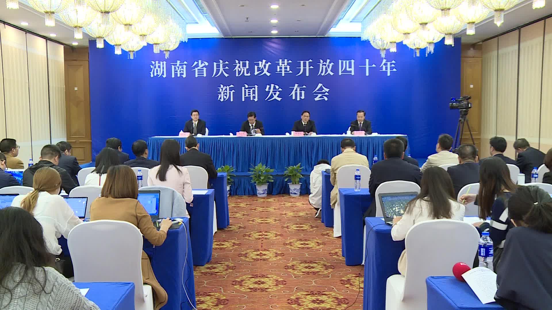 改革开放40年:湖南自然资源事业蓬勃发展