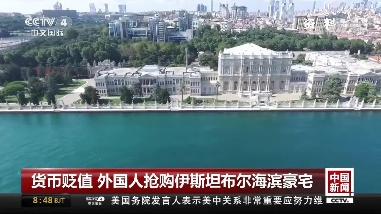 [视频]货币贬值 外国人抢购伊斯坦布尔海滨豪宅