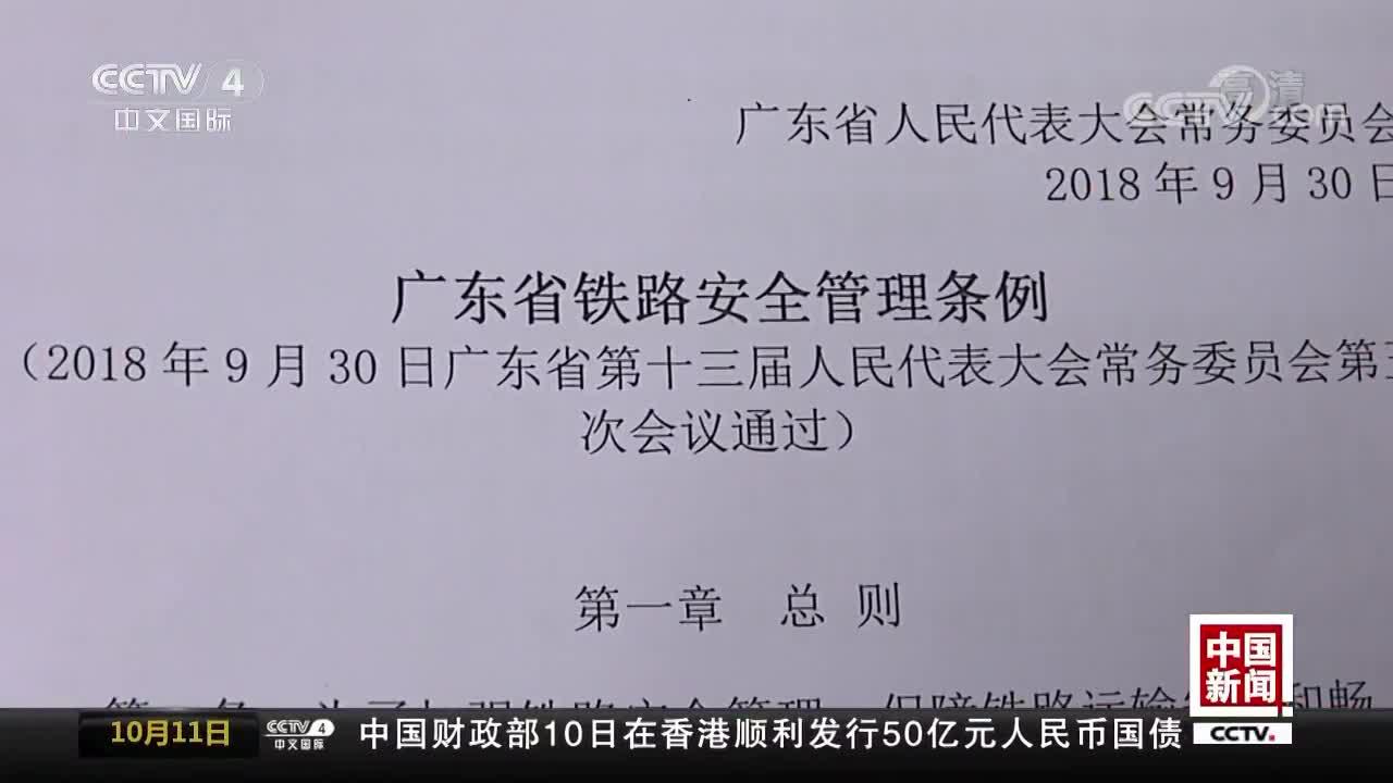 """[视频]广东通过《铁路安全管理条例》明确不得""""霸座"""""""