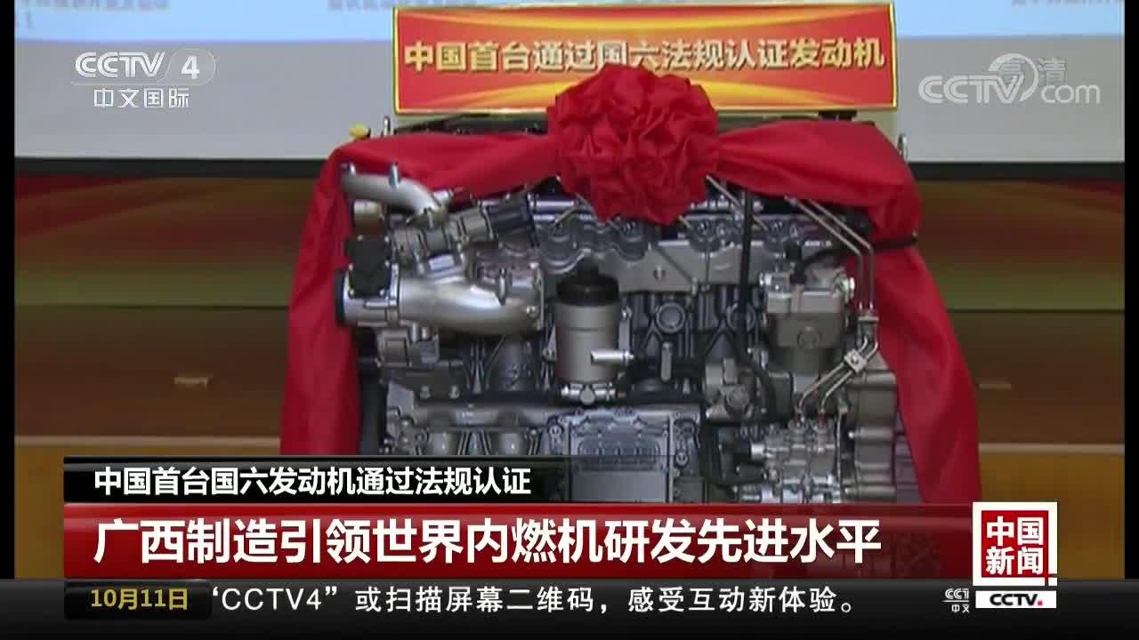 [视频]中国首台国六发动机通过法规认证