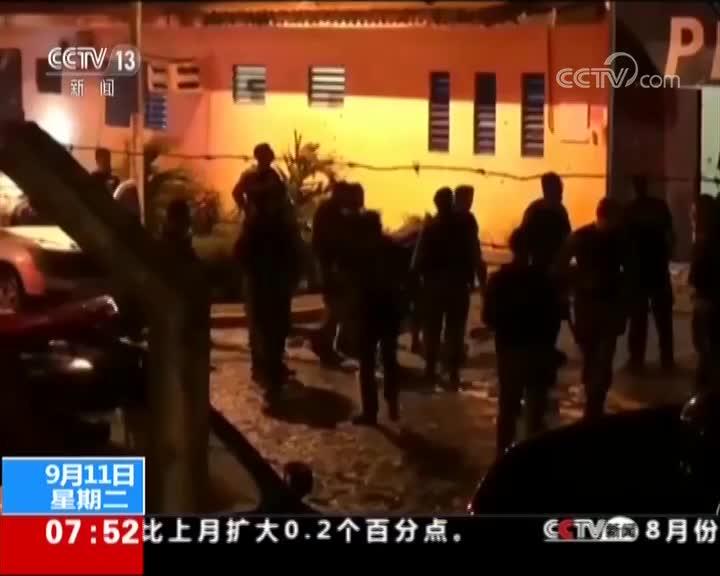 [视频]巴西发生越狱事件 逾百名囚犯逃走