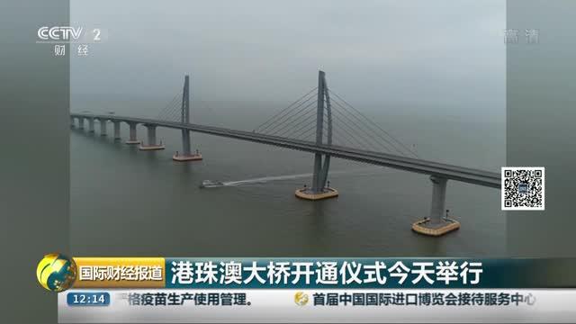 [视频]港珠澳大桥开通仪式今天举行