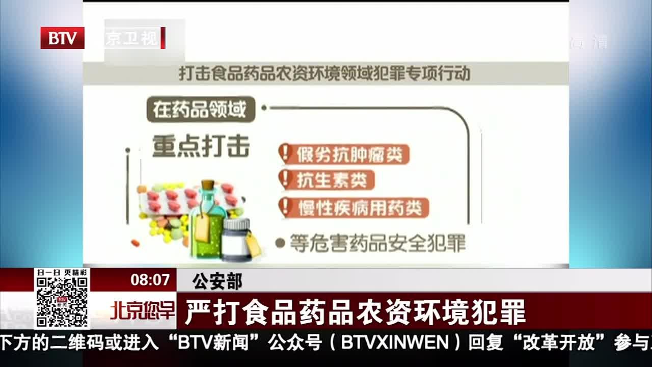 [视频]公安部:严打食品药品农资环境犯罪