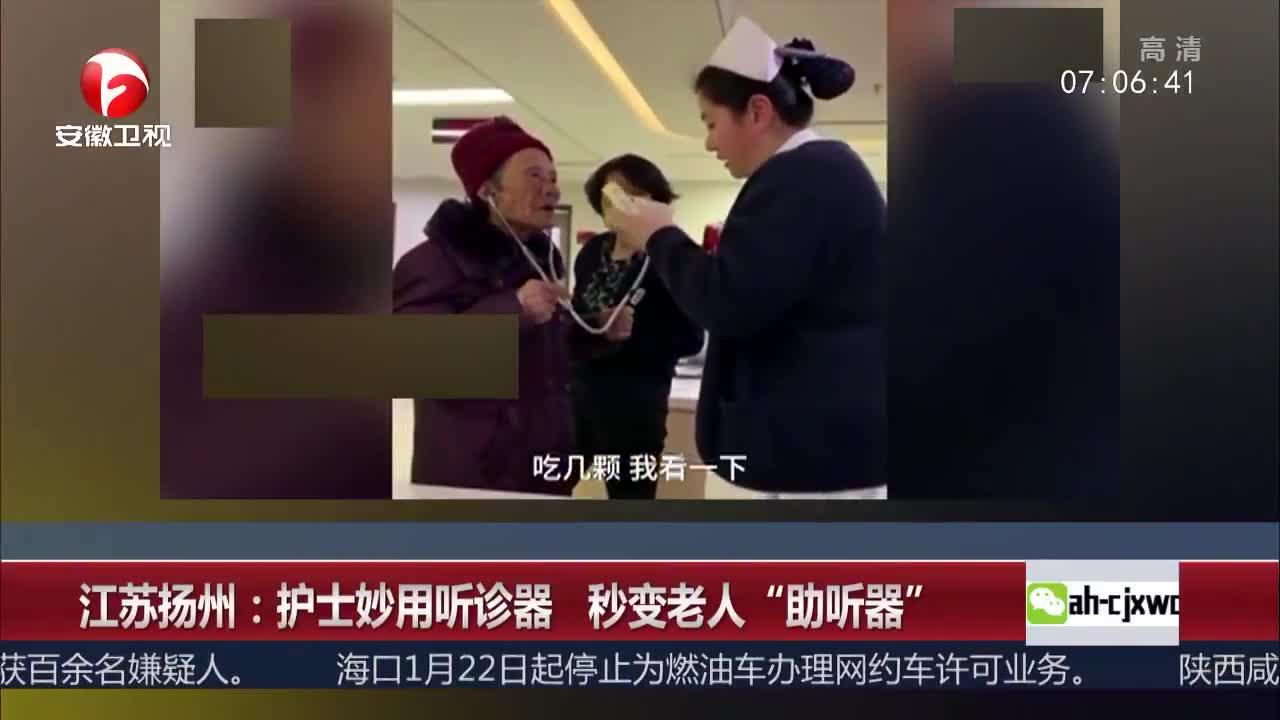 """[视频]护士妙用听诊器 秒变老人""""助听器"""""""