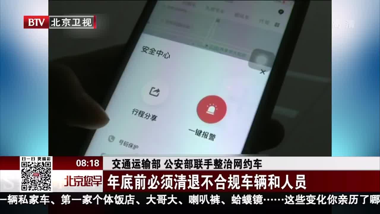 [视频]交通运输部 公安部联手整治网约车 各平台要依法向警方提供技术接口