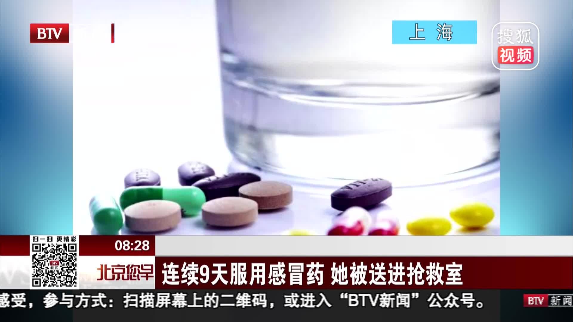 [视频]连续9天服用感冒药 她被送进抢救室