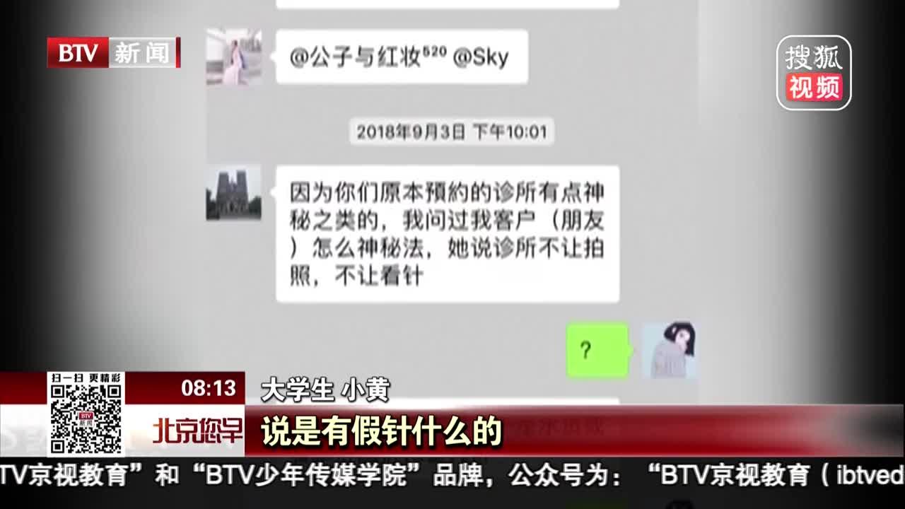 """[视频]四川成都:赴港打""""九价HPV疫苗""""?小心陷阱!"""