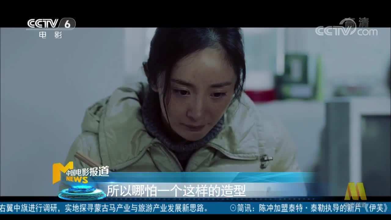 """[视频]各女星为戏牺牲形象 努力迎来""""演员的诞生"""""""