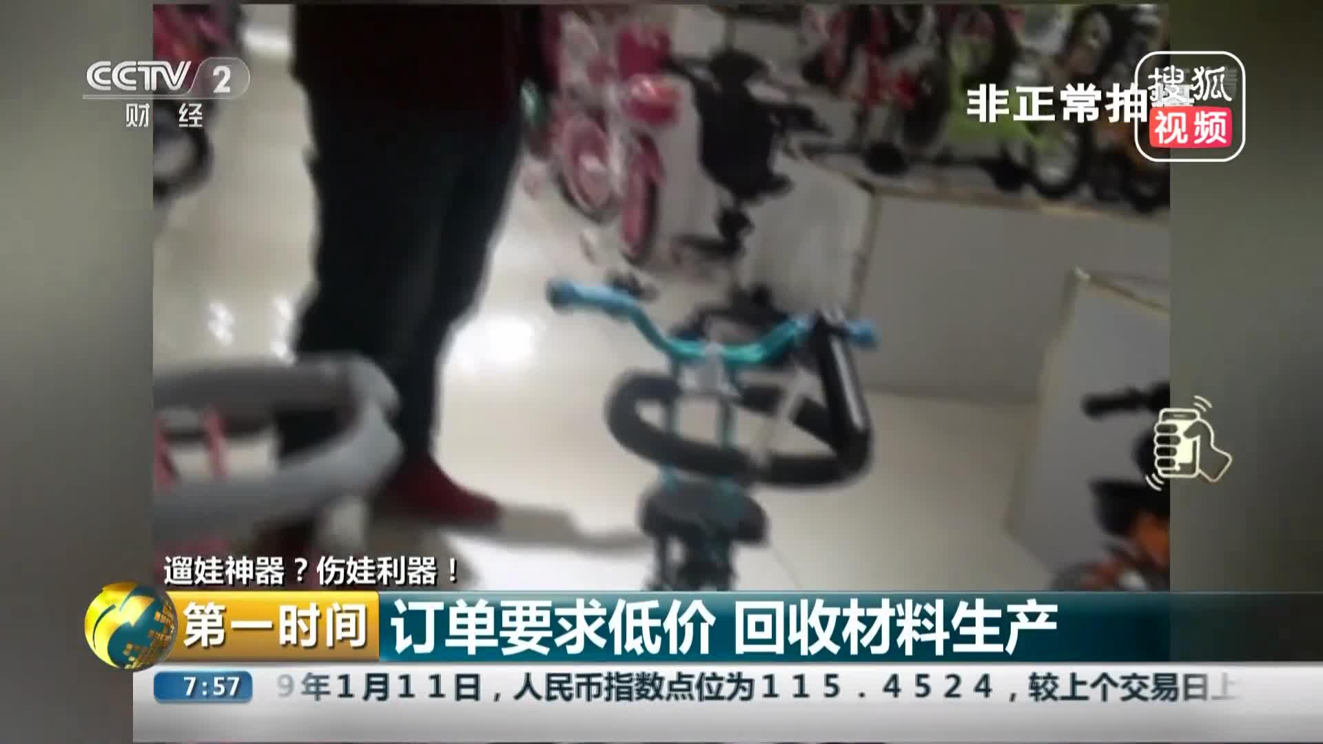 [视频]遛娃神器?伤娃利器!订单要求低价 回收材料生产