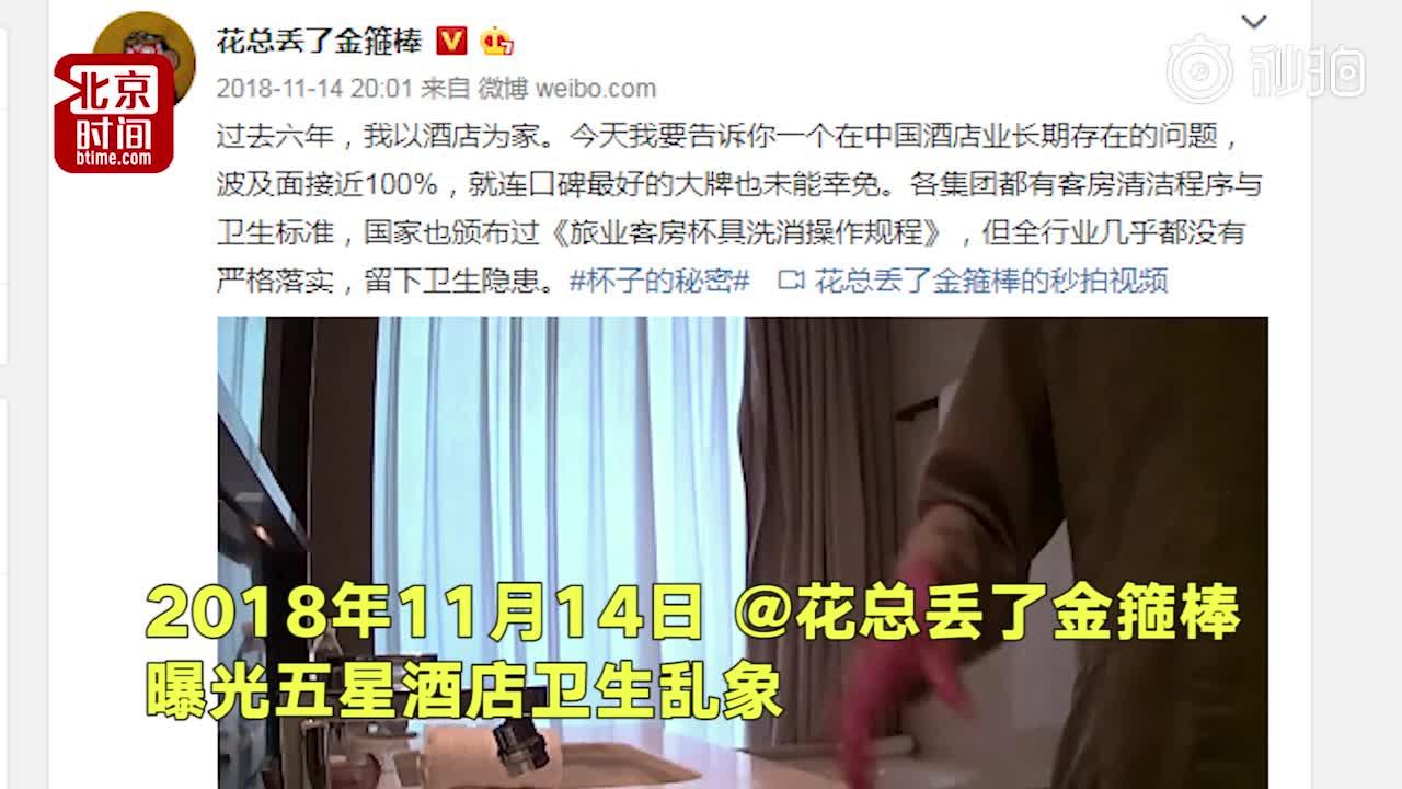 """[视频]五星酒店卫生乱象""""结局""""?12家被罚款2000元"""