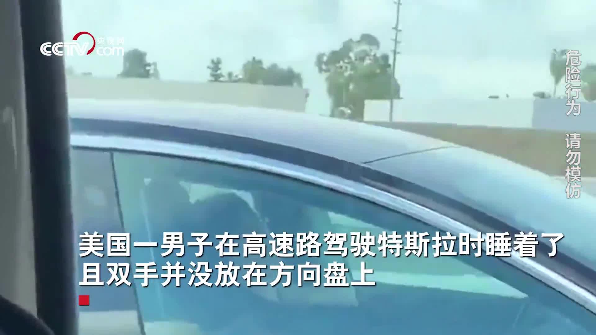 [视频]司机边开车边睡觉 时速高达120公里