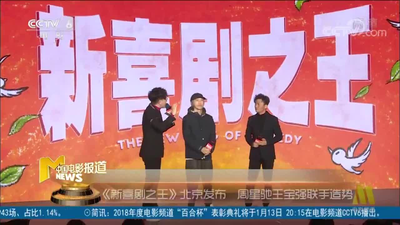 [视频]《新喜剧之王》北京发布 周星驰王宝强联手造势