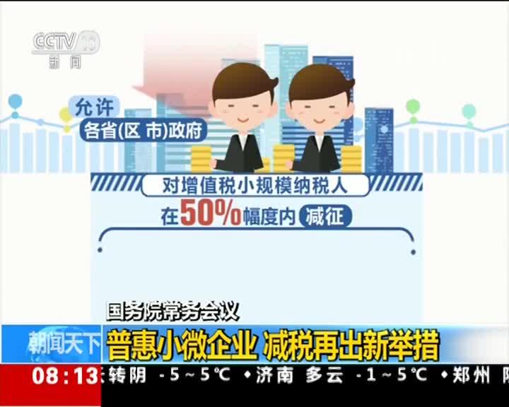 [视频]国务院常务会议 普惠小微企业 减税再出新举措