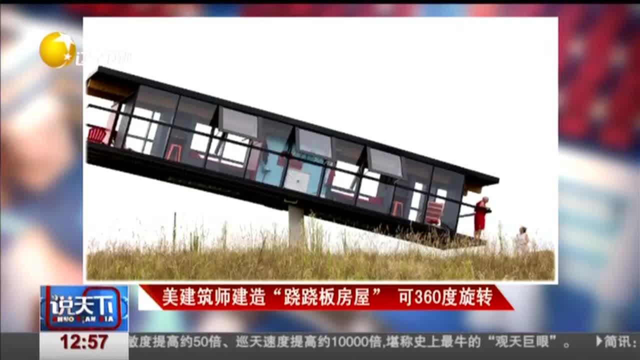 """[视频]美建筑师建造""""跷跷板房屋""""可360度旋转"""
