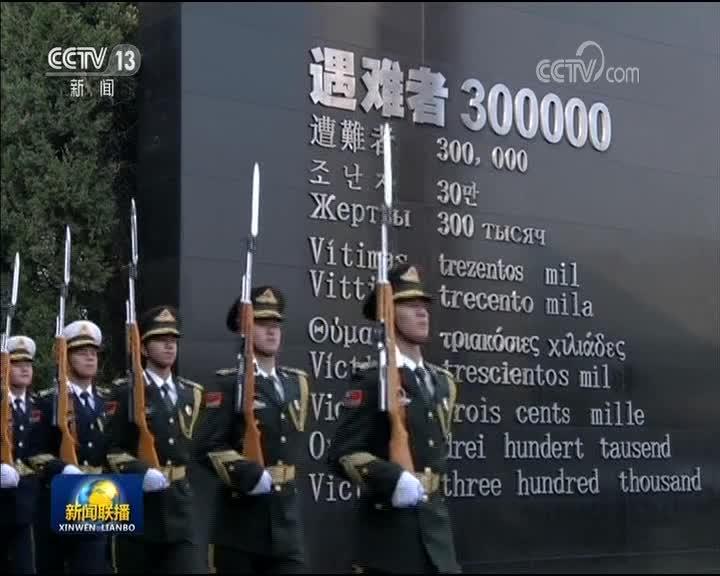 [视频]]中共中央 国务院在南京举行2018年南京大屠杀死难者国家公祭仪式
