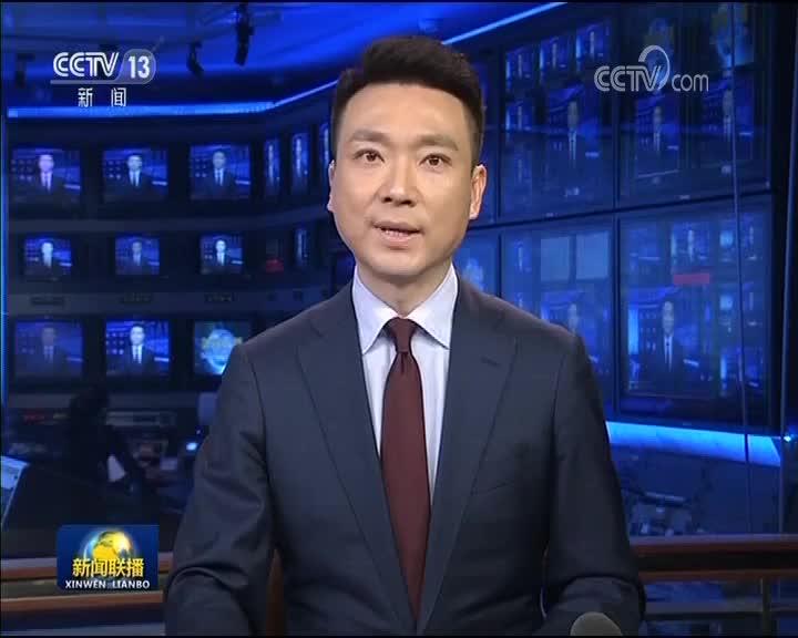 [视频]中共中央 国务院关于支持海南全面深化改革开放的指导意见