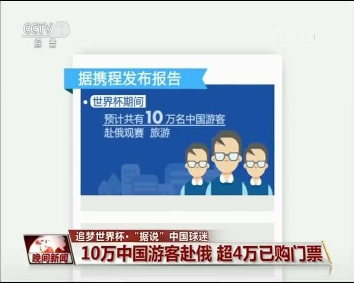 """[视频]追梦世界杯·""""据说""""中国球迷"""
