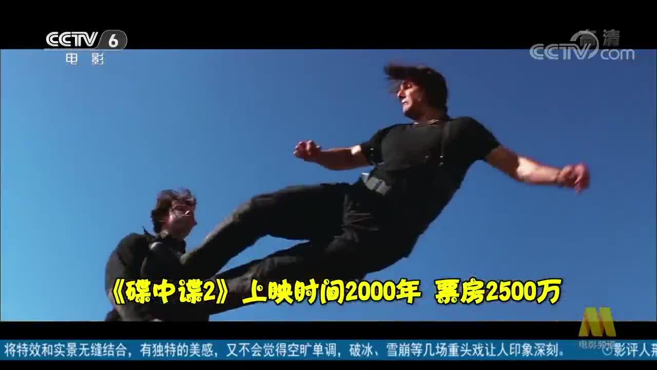 """[视频]""""碟中谍6""""票房破10亿 带您回顾""""碟中谍""""全系列精彩瞬间"""