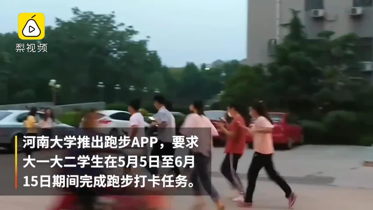 [视频]河南高校下发跑步任务 有男朋友不用自己跑