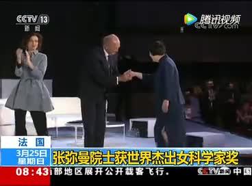 张弥曼院士获世界杰出女科学家奖 颁奖礼演讲风趣