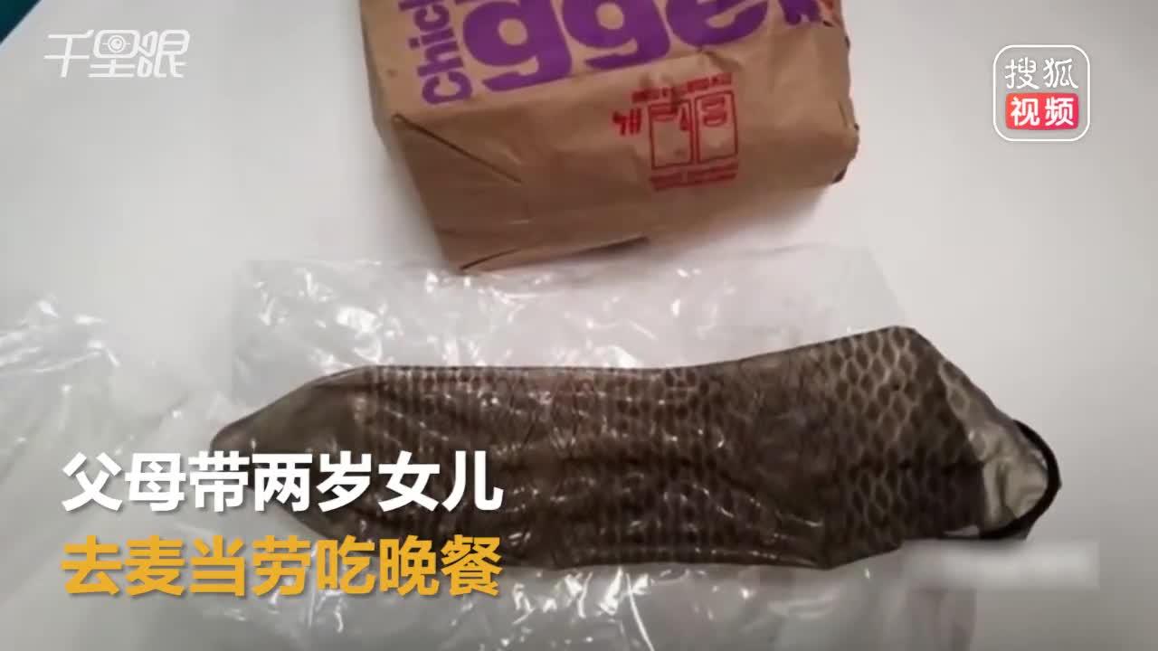 [视频]澳大利亚:2岁女童麦当劳就餐 竟吃出用过的避孕套