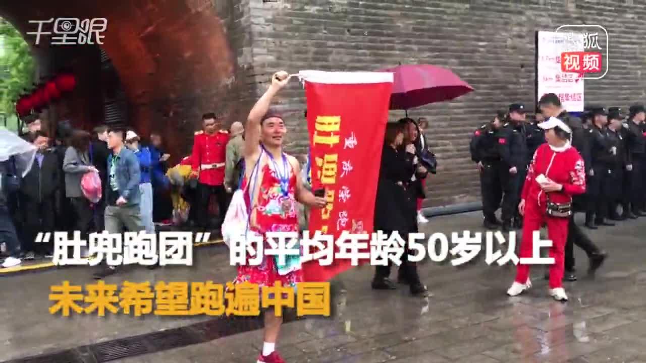 """[视频]大叔穿""""肚兜装""""跑西马:展示中国民俗风采"""