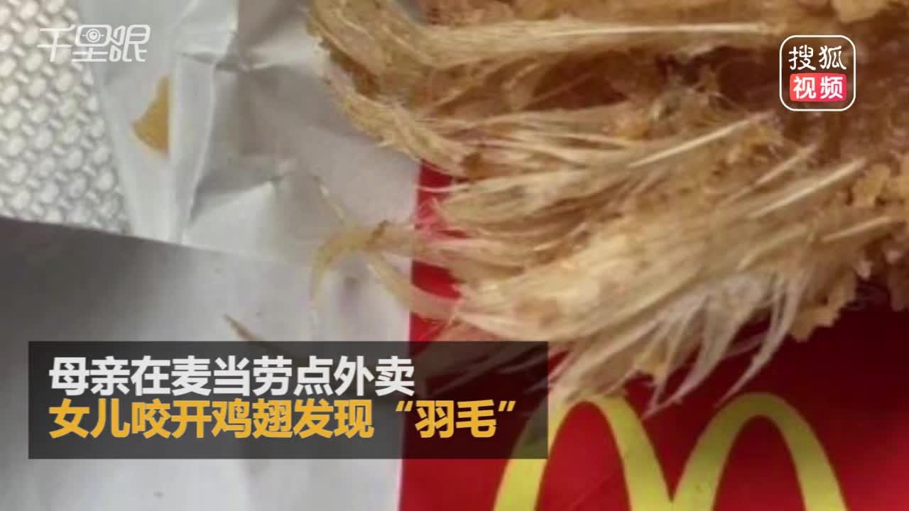 [视频]麦当劳买鸡翅送鸡毛?家长:孩子吃了就干呕