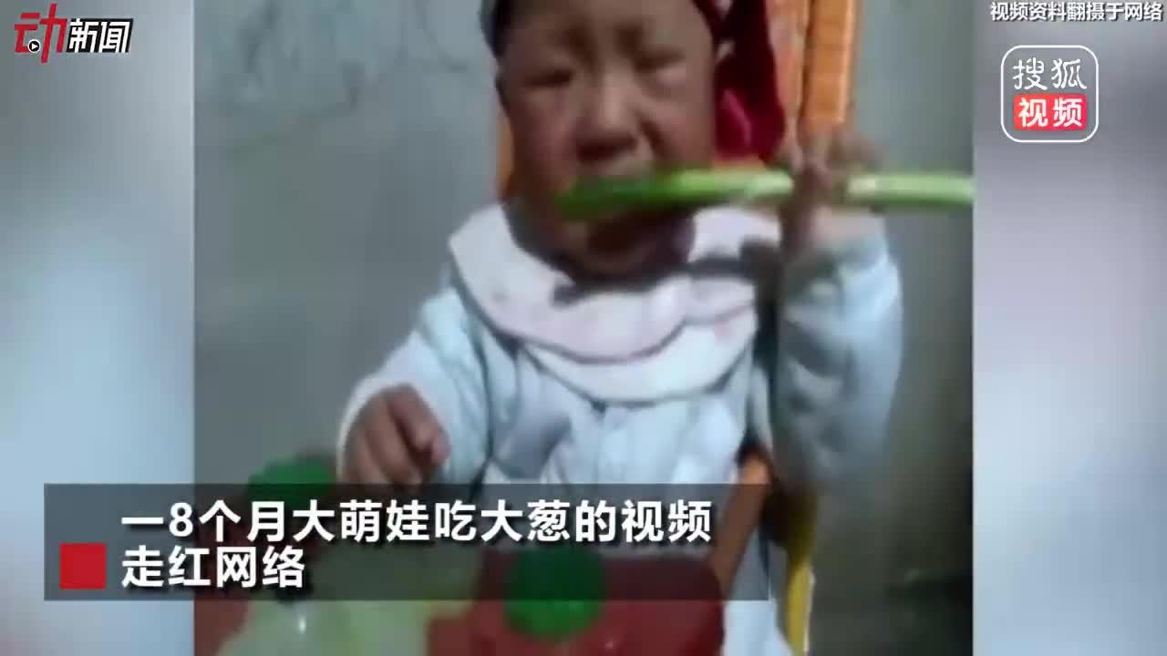 [视频]山东萌娃吃大葱表情走红 网友:建议去医院检查