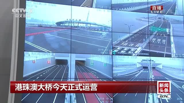 [视频]港珠澳大桥今天正式运营:大桥多系统已做好运营准备