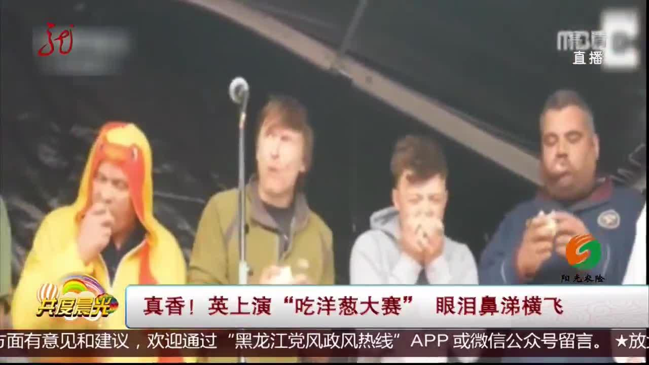 """[视频]真香!英上演""""吃洋葱大赛"""" 眼泪鼻涕横飞"""