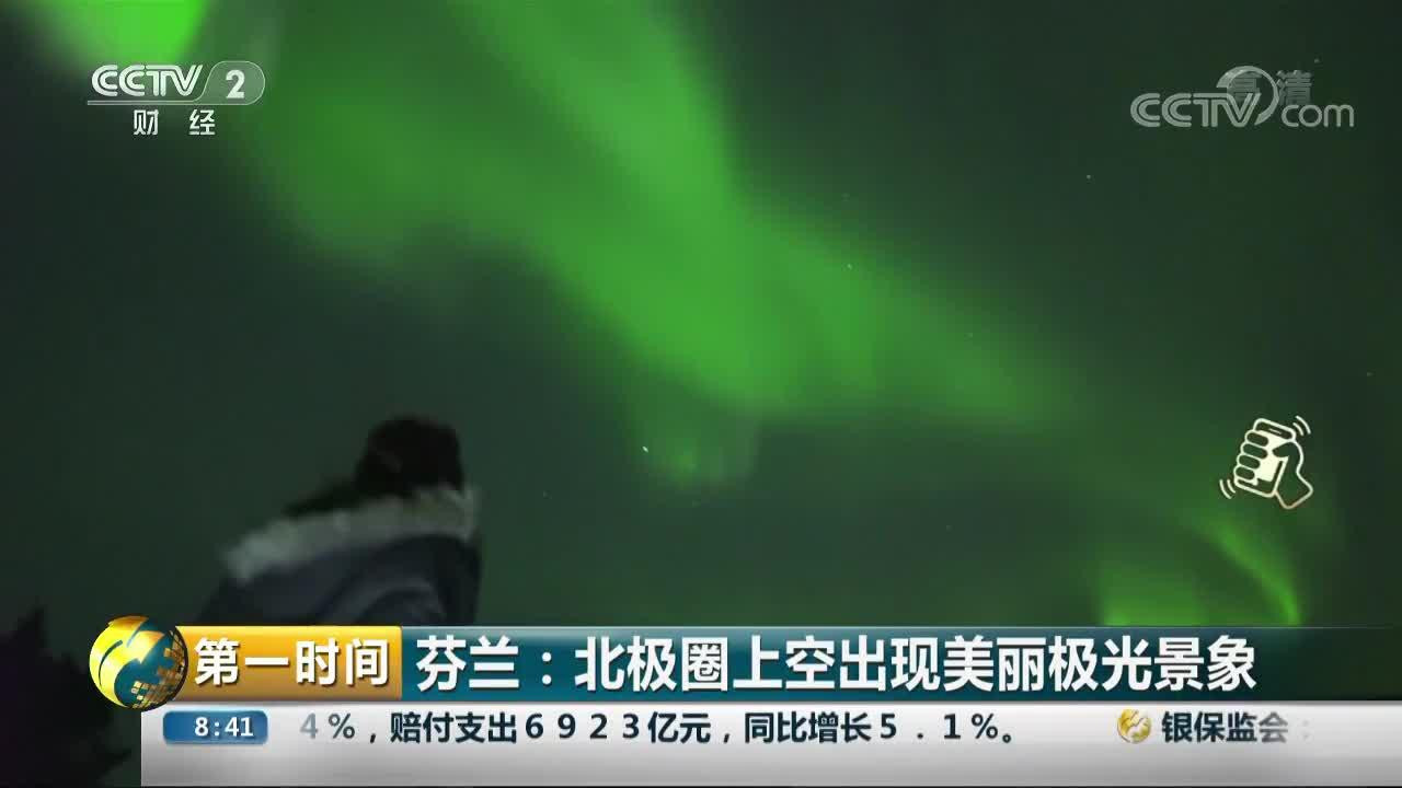 [视频]芬兰:北极圈上空出现美丽极光景象
