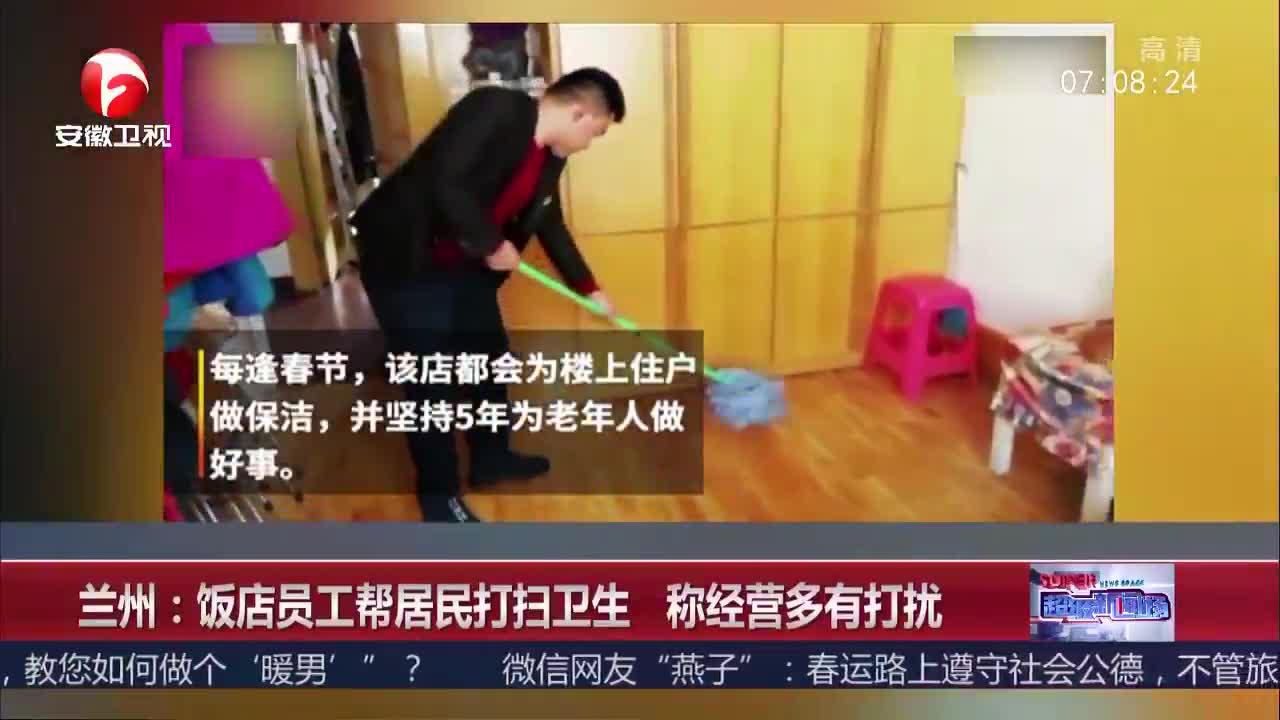 [视频]饭店员工帮居民打扫卫生 称经营多有打扰