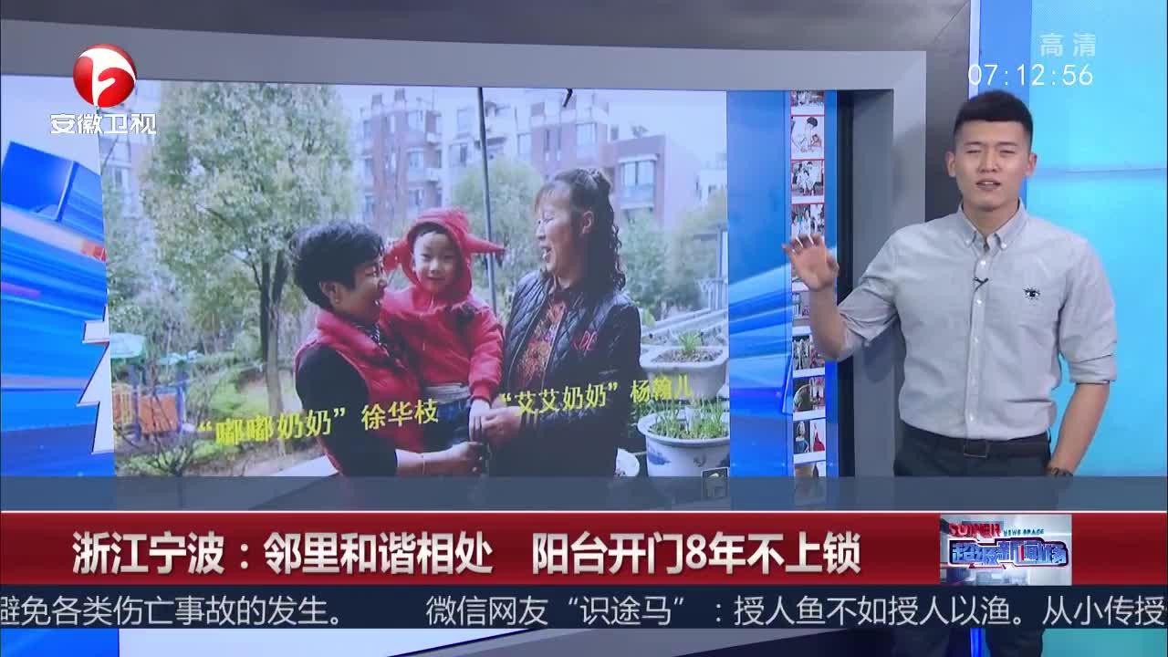 [视频]浙江宁波:邻里和谐相处 阳台开门8年不上锁