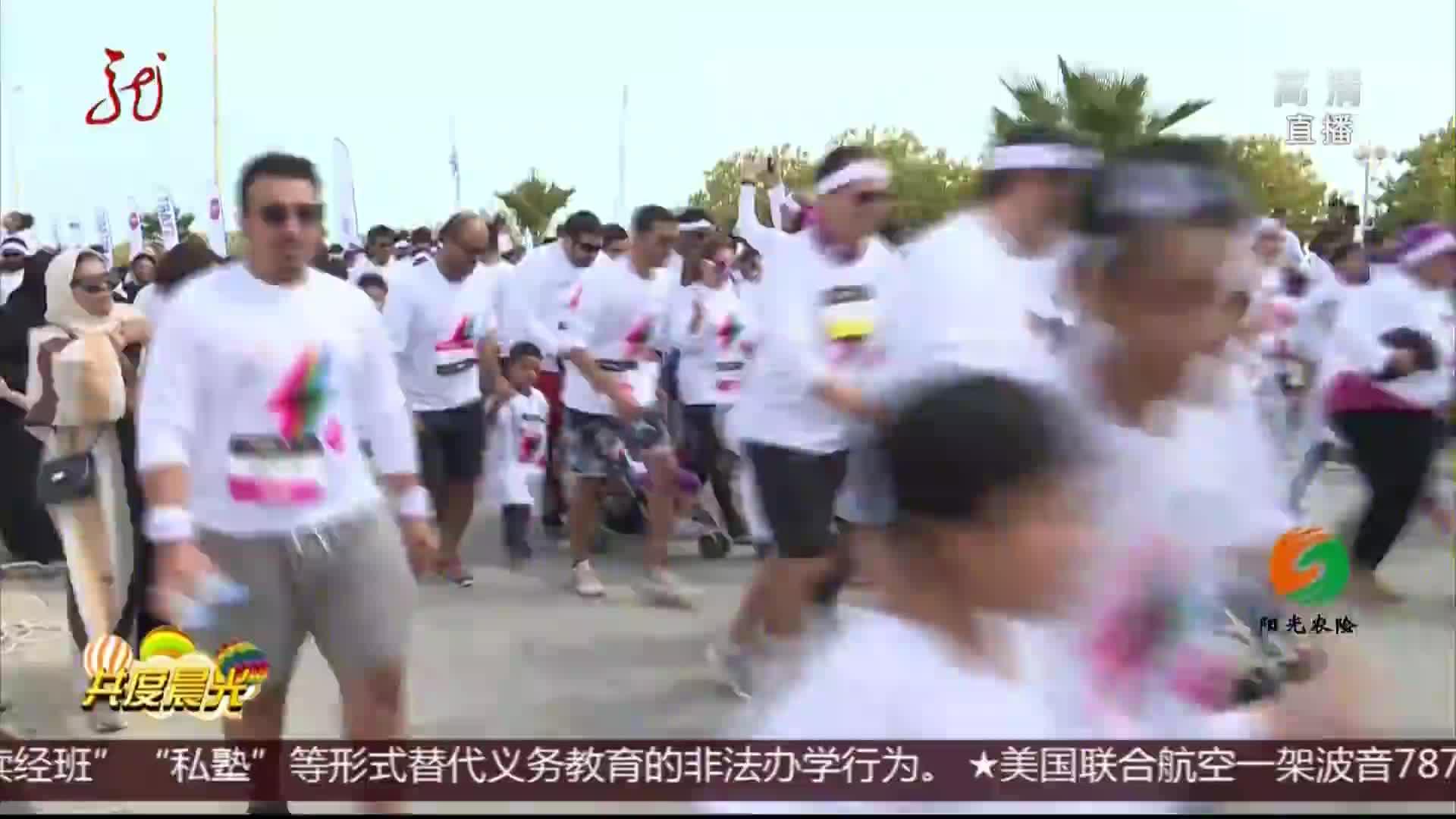 """[视频]狂欢!沙特阿拉伯举行""""彩色跑"""""""