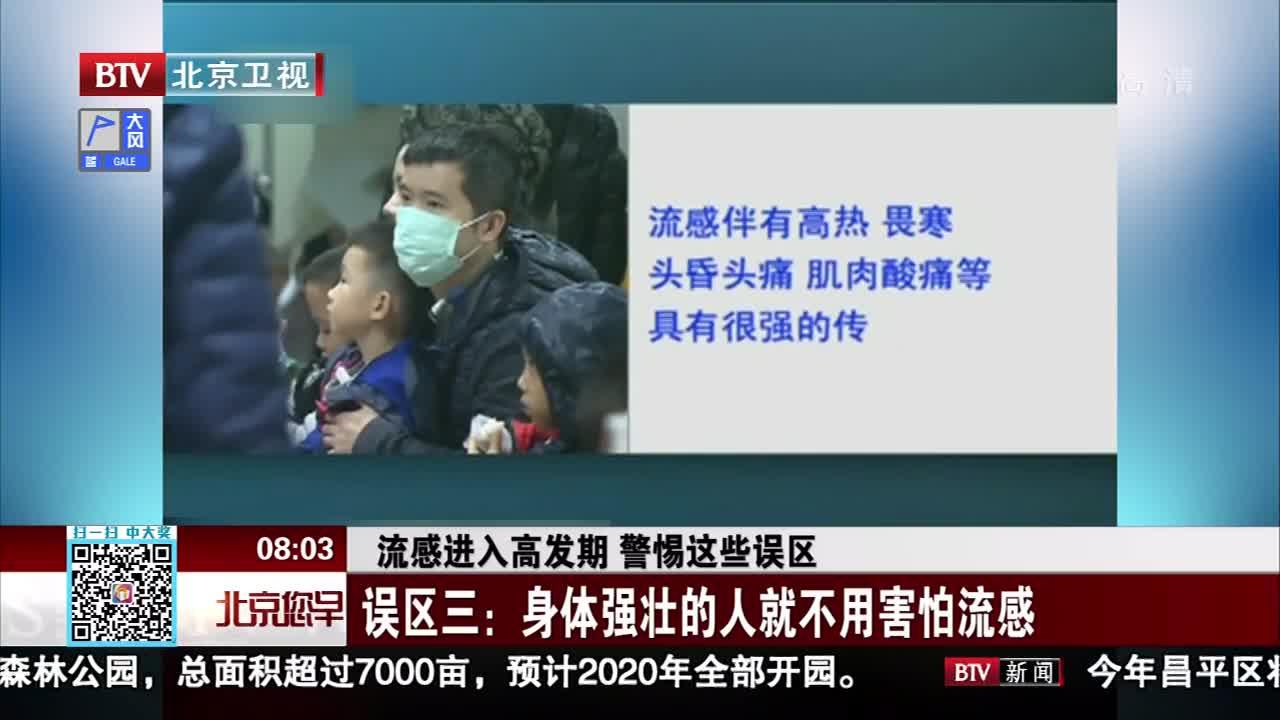 [视频]流感进入高发期 警惕这些误区