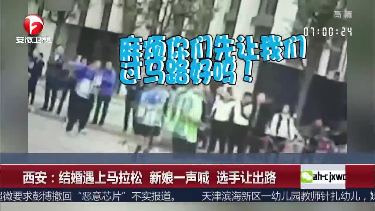 [视频]西安:结婚遇上马拉松 新娘一声喊选手让出路