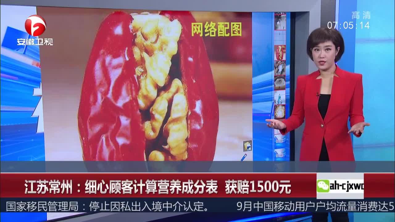 [视频]江苏常州:细心顾客计算营养成分表 获赔1500元