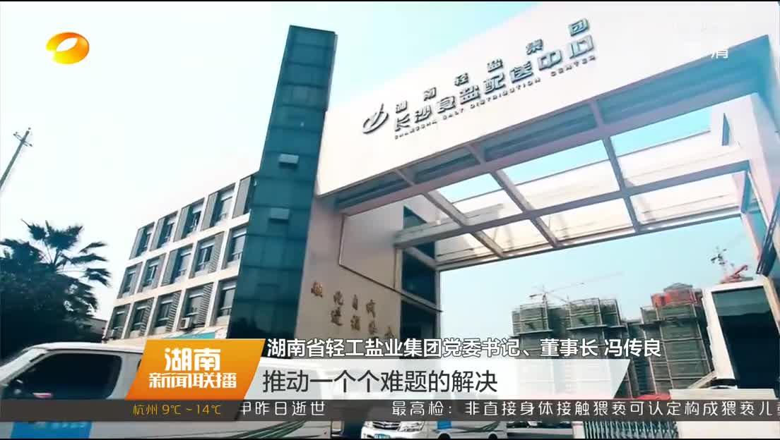 2018年11月18日湖南新闻联播