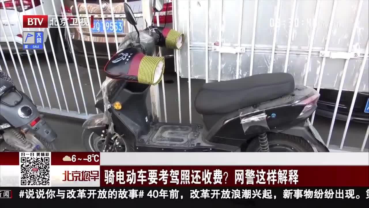 [视频]骑电动车要考驾照还收费?网警这样解释