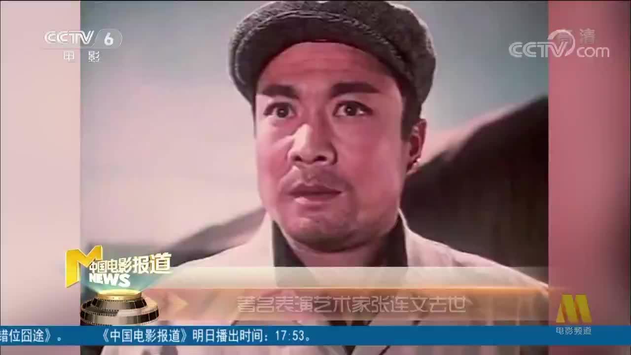 [视频]著名表演艺术家张连文去世