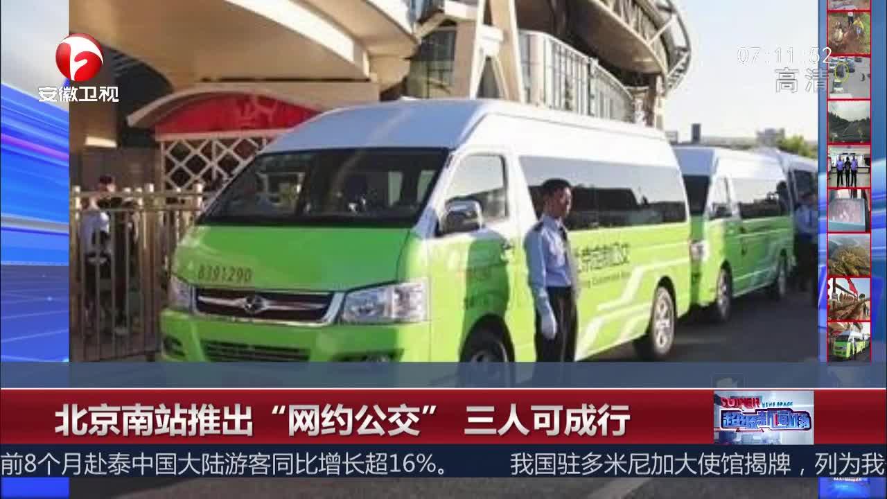 """[视频]北京南站推出""""网约公交""""三人可成行"""