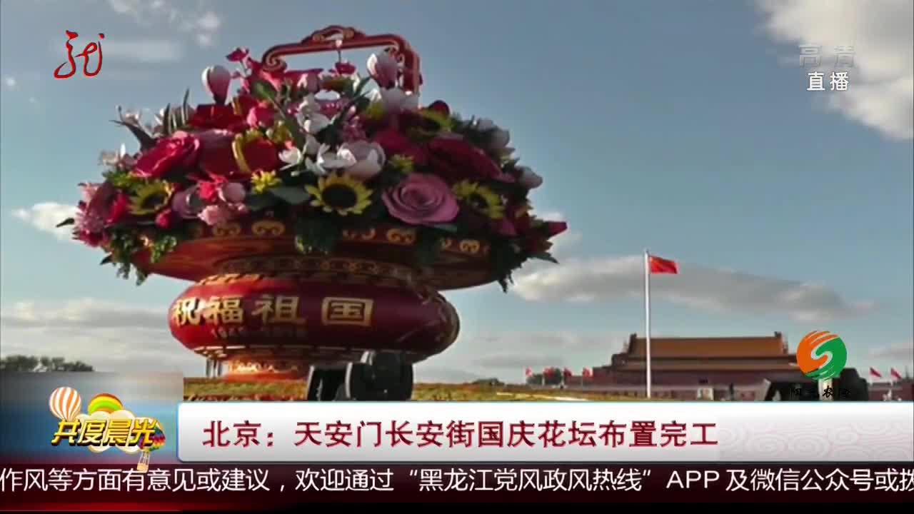 [视频]北京:天安门长安街国庆花坛布置完工