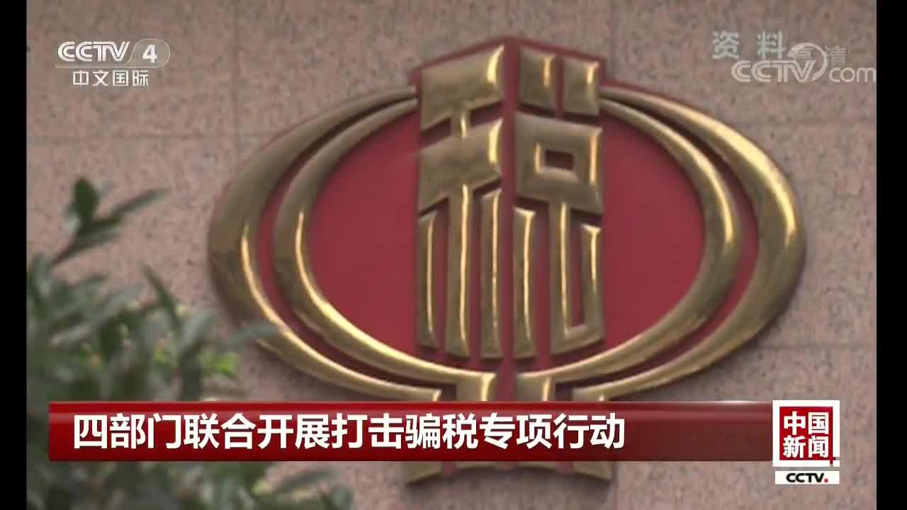 [视频]四部门联合开展打击骗税专项行动