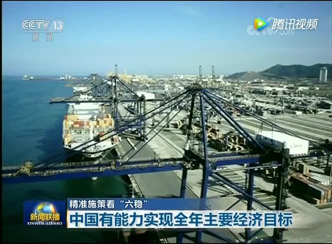 [视频]宁吉喆回应经济热点问题:中国经济稳中向好态势不会改变