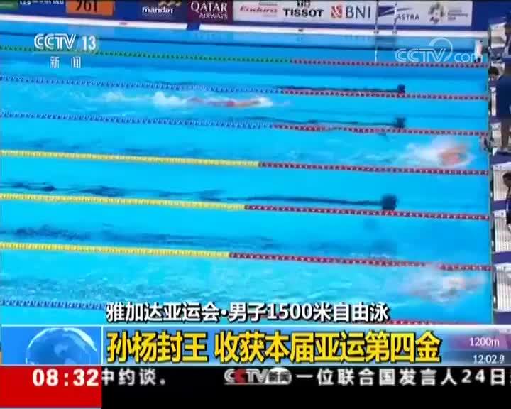[视频]雅加达亚运会·男子1500米自由泳 孙杨封王 收获本届亚运第四金