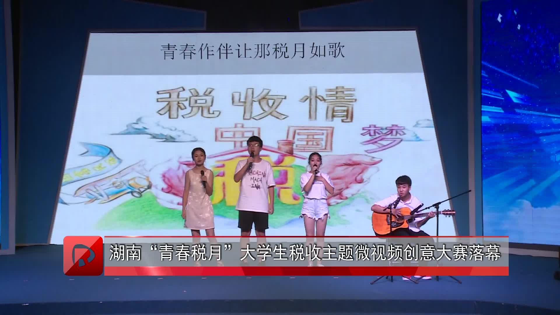 """湖南""""青春税月"""" 大学生税收主题微视频创意大赛落幕"""