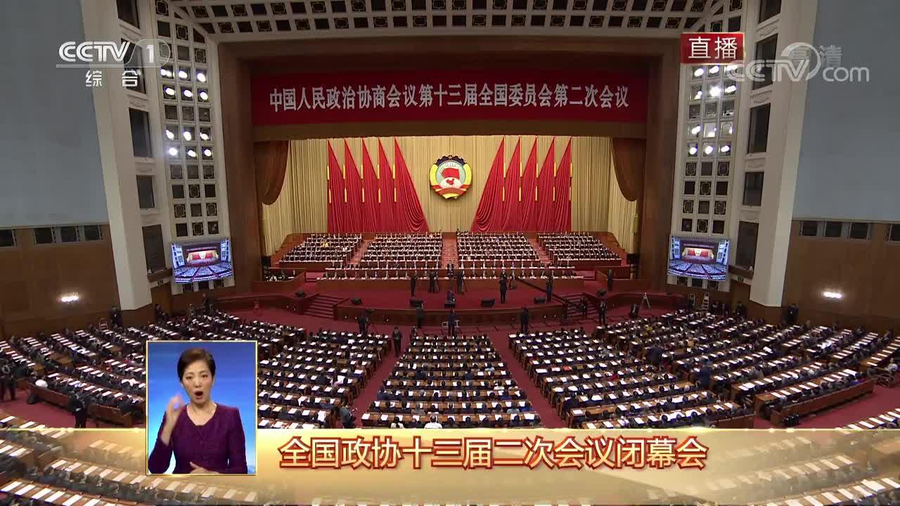 【全程回放】全国政协十三届二次会议闭幕会