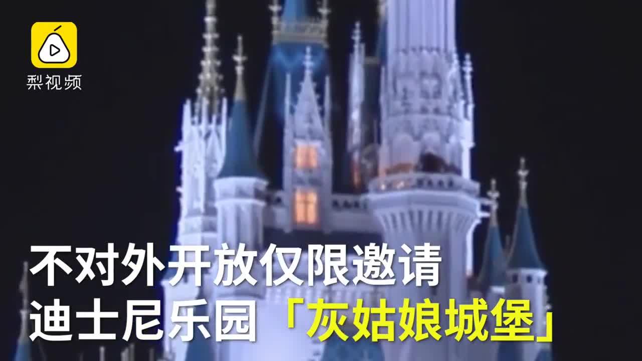 [视频]迪士尼神秘套房 从不对外开放仅限邀请