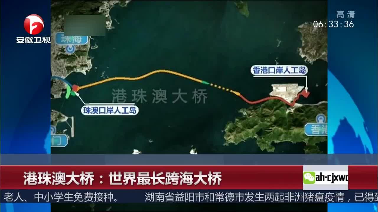 [视频]港珠澳大桥:世界最长跨海大桥